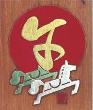 Kokuji